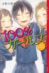100%ガールズ 3rd season-電子書籍