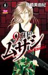 9番目のムサシ レッドスクランブル 6-電子書籍