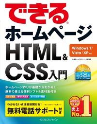 できるホームページ HTML&CSS入門 Windows 7/Vista/XP対応