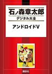アンドロイドV-電子書籍