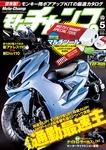 モトチャンプ 2015年5月号-電子書籍