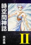 時空間神話Ⅱ-電子書籍