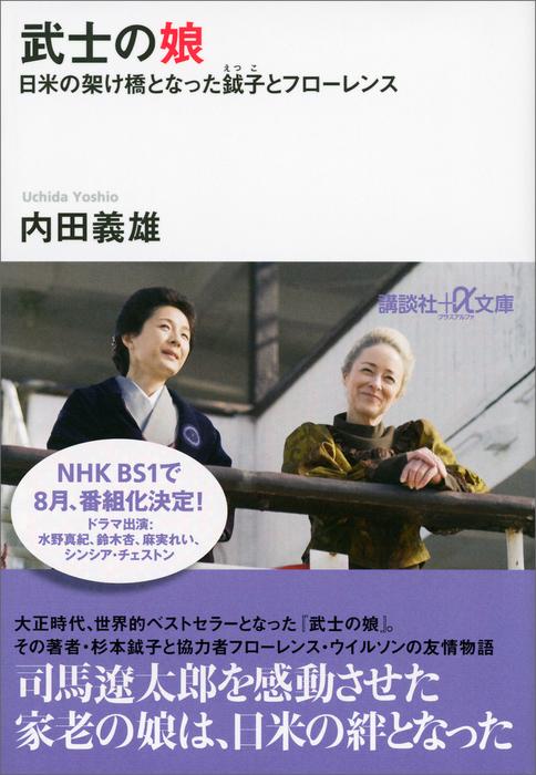 武士の娘 日米の架け橋となった鉞子とフローレンス-電子書籍-拡大画像