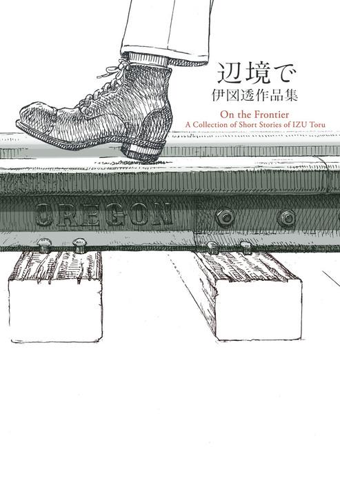 辺境で 伊図透作品集-電子書籍-拡大画像