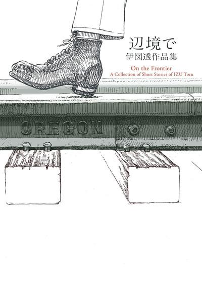 辺境で 伊図透作品集-電子書籍