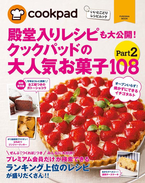 クックパッドの大人気お菓子108 Part2拡大写真