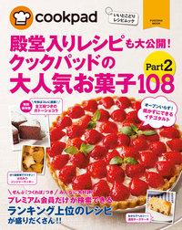 クックパッドの大人気お菓子108 Part2-電子書籍