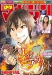 週刊少年マガジン 2016年49号[2016年11月2日発売]-電子書籍