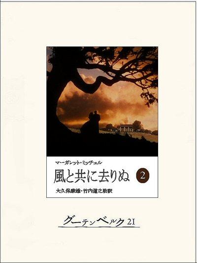風と共に去りぬ(二)-電子書籍