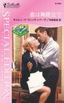 恋は舞踏会で-電子書籍