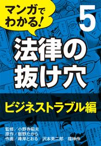 マンガでわかる! 法律の抜け穴 (5) ビジネストラブル編-電子書籍