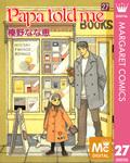 Papa told me 27-電子書籍