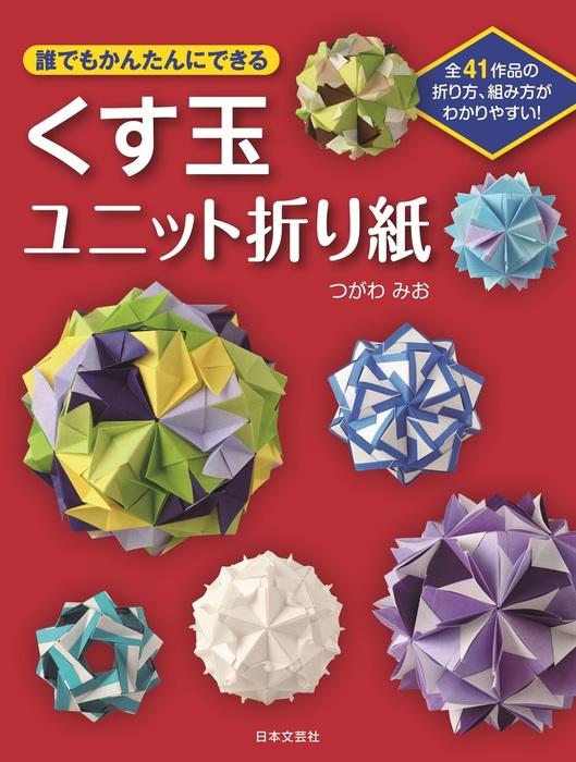 誰でもかんたんにできるくす玉ユニット折り紙拡大写真