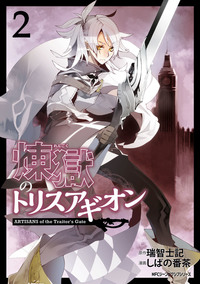 煉獄のトリスアギオン 2-電子書籍