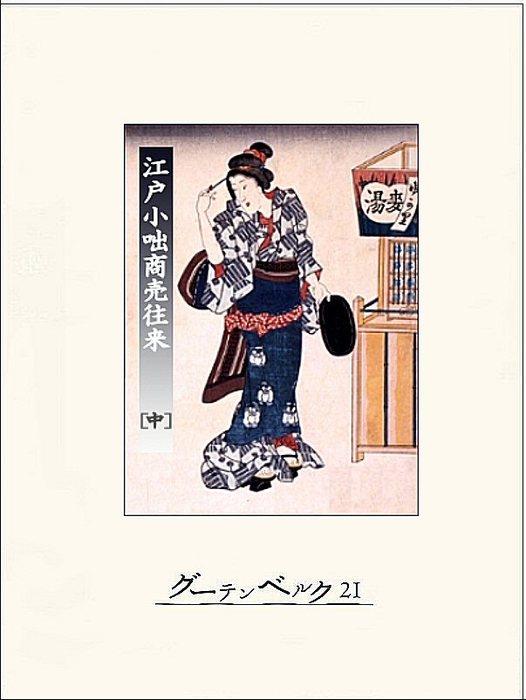 江戸小咄商売往来(中)-電子書籍-拡大画像