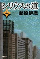 「シリウスの道(文春文庫)」シリーズ