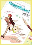 HappyMaker!1-電子書籍