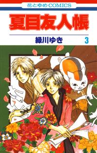 夏目友人帳 3巻-電子書籍