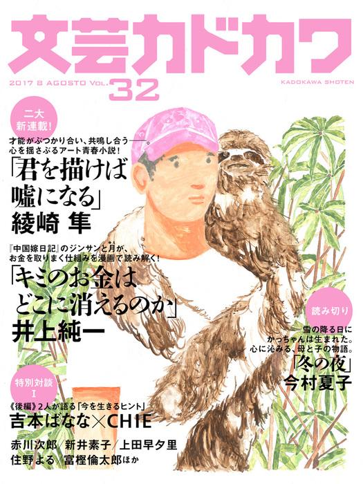 文芸カドカワ 2017年8月号-電子書籍-拡大画像