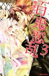 百鬼恋乱(3)-電子書籍