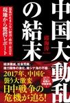 中国大動乱の結末 混乱が止まらない経済・政治・社会を現地から驚愕レポート-電子書籍