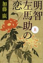 明智左馬助の恋(文春文庫)