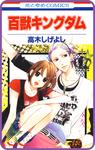 【プチララ】百獣キングダム story01-電子書籍