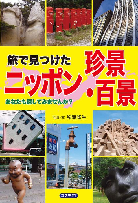 旅で見つけたニッポン珍景・百景拡大写真