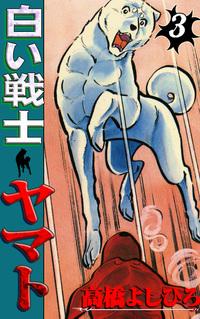 白い戦士ヤマト 第3巻