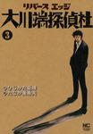 リバースエッジ 大川端探偵社 3-電子書籍
