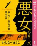 わたなべまさこ名作集 悪女シリーズ 1 ローラー・カナリヤの死んだ日-電子書籍