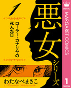 わたなべまさこ名作集 悪女シリーズ(マーガレットコミックスDIGITAL)
