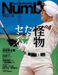 Number(ナンバー)923号-電子書籍