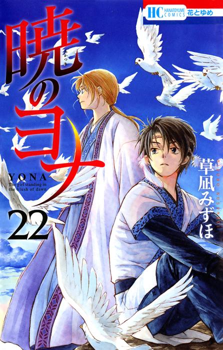 暁のヨナ 22巻-電子書籍-拡大画像