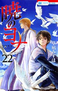 暁のヨナ 22巻-電子書籍