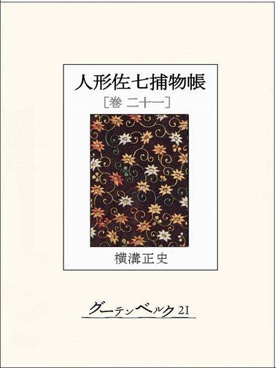 人形佐七捕物帳 巻二十一-電子書籍