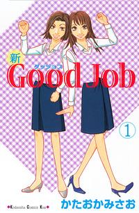 新Good Job グッジョブ(1)