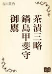 茶漬三略 鍋島甲斐守 御鷹-電子書籍
