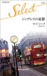 シンデレラの憂鬱-電子書籍