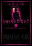 ショッキング・ピンク 上-電子書籍