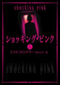 ショッキング・ピンク 上