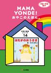 親子の絵本。ママヨンデ世界の童話シリーズ はだかのおうさま-電子書籍