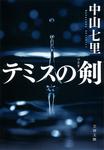 テミスの剣-電子書籍