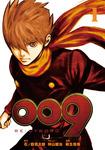 009 RE:CYBORG 1巻-電子書籍