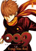 「009 RE:CYBORG」シリーズ