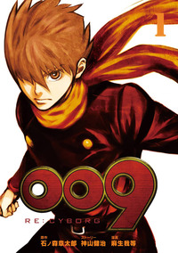 009 RE:CYBORG 1巻