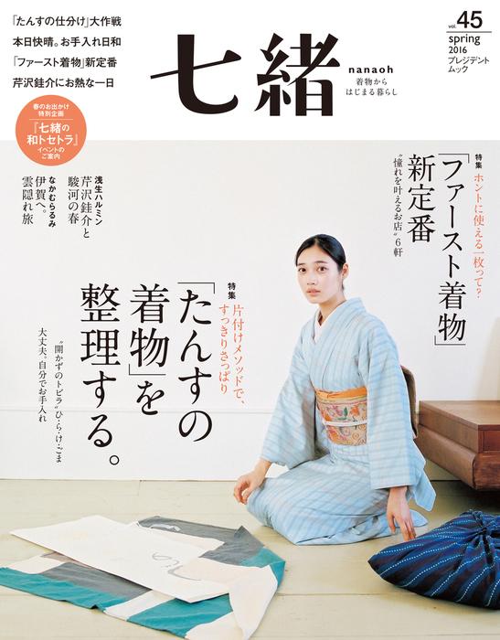 七緒 vol.45-電子書籍-拡大画像
