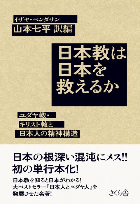 日本教は日本を救えるか拡大写真