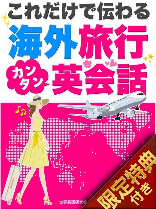 【音声特典付き】これだけで伝わる 海外旅行カンタン英会話-電子書籍-拡大画像