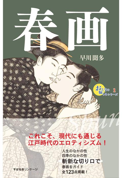 おとなの愉しみシリーズ1 春画拡大写真